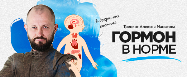 """Вебинары Алексея Маматова """"Гормон в норме"""""""