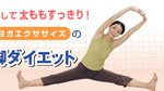 Лимфатическая Йога или Лимфатический массаж