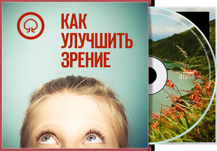 Как улучшить зрение - Алексей Маматов