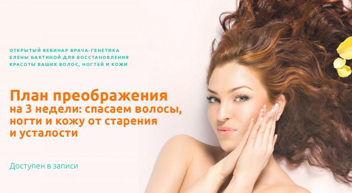 План преображения на 3 недели: спасаем волосы, ногти и кожу от старения и усталости