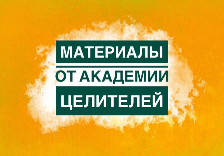 Материалы от Академии Целителей - бесплатно!