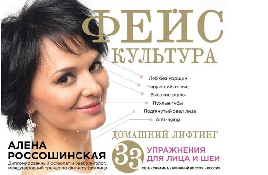 Фейскультура и ее нечистоплотные последователи (Алена Россошинская)